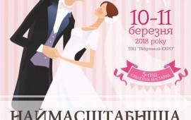 LvivWedding Festival 2018