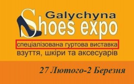 """""""GALYCHYNA SHOES EXPO"""""""