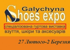 """GALYCHYNA SHOES EXPO"""