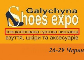 GALYCHYNA SHOES ЕXPO