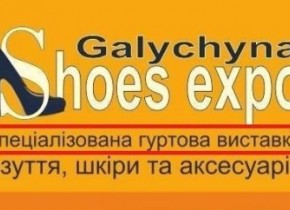 Galychyna Shoes expo