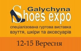 "(УКРАЇНСЬКА) ""GALYCHYNA SHOES EXPO"""