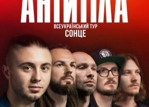Концерт гурту Антитіла у Львові