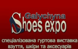 ВИСТАВКА GALYCHYNA SHOES EXPO
