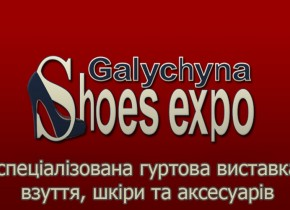 "Виставка ""Galychyna Shoes Expo"""