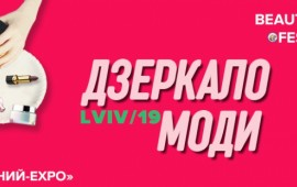 ВИСТАВКА ДЗЕРКАЛО МОДИ