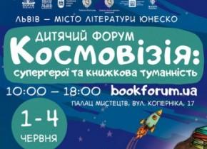 Дитячий Форум 2017
