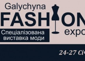 "ВИСТАВКА ""GALYCHYNA FASHION EXPO"""