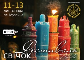 Фестиваль свічок