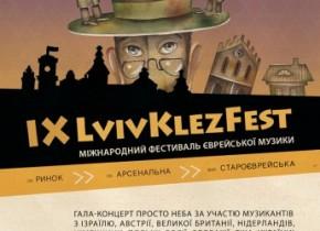 ІХ Міжнародний фестиваль єврейської музики «LvivKrezFest - 2017»