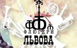 XVІ етно-джазовий фестиваль «Флюгери Львова» 2018