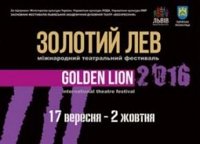 Міжнародний театральний фестиваль «Золотий Лев - 2016»