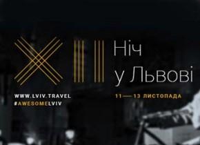 XII ніч у Львові