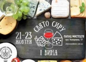 VІI Свято сиру і вина у Львові