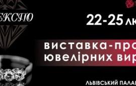 ЕлітЕкспо - ювелірна виставка-ярмарок