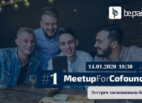 Зустріч засновників малого бізнесу # 1