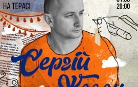 Сергій Жадан: літні читання на терасі