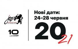 Фестиваль Leopolis Jazz Fest
