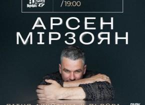Арсен Мірзоян. Літня акустика у Львові