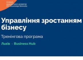 Тренінг «Управління зростанням бізнесу»