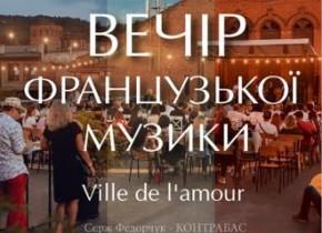 Вечір французької музики і атмосфери