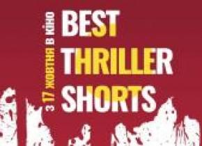"Кінофестиваль ""Best Thriller Shorts"""