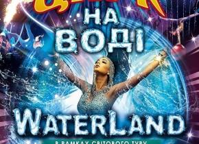 Цирк на воді Waterland. Таємниці