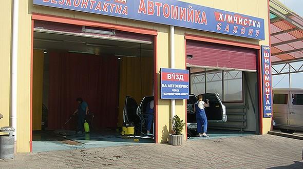 Мийка машин