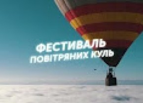 """Фестиваль повітряних куль """"LeoFlyFest"""""""